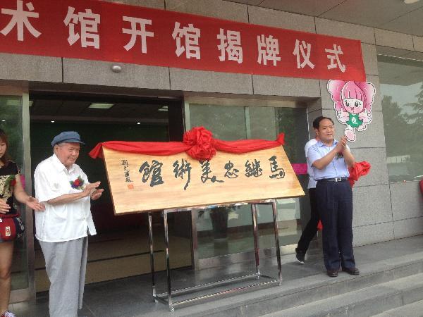 马继忠美术馆及旧居揭牌仪式在山东肥城举行